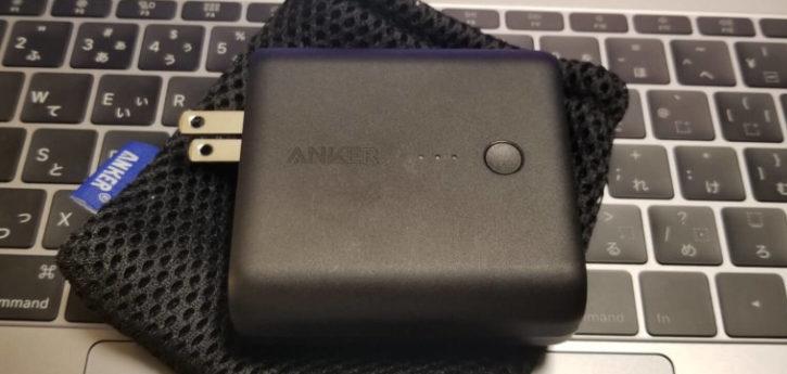モバイルバッテリーならAnkerのPowercore5000で決まり