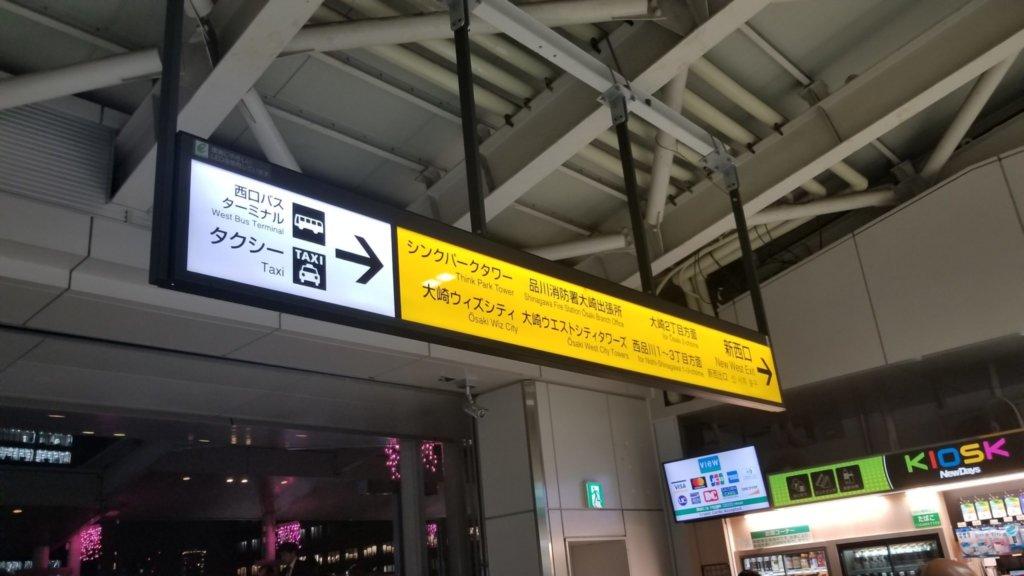 大崎駅西口バスターミナルのアクセス(かんたん3ステップ)