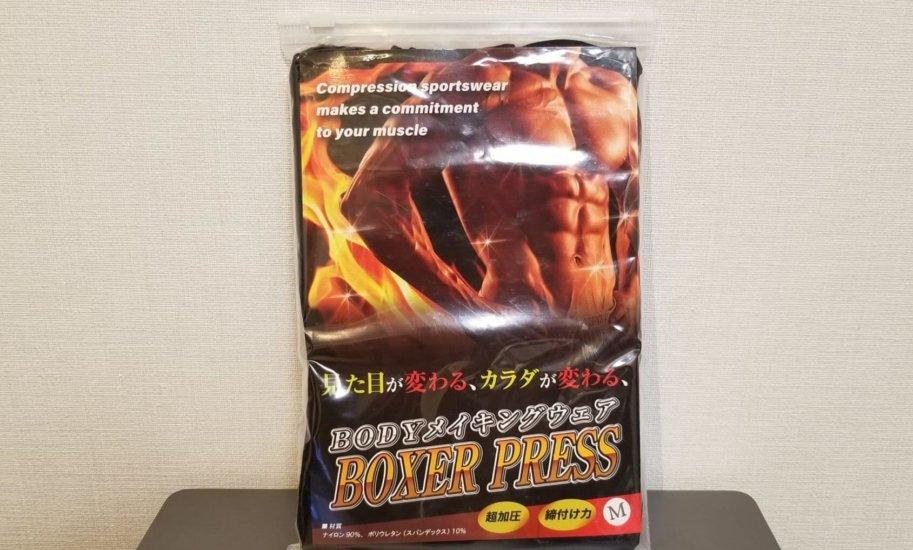 おすすめ加圧シャツ「ボクサープレス(BOXER PRESS)」