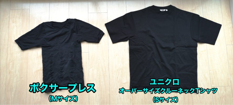 ボクサープレスとユニクロのTシャツの大きさ比較