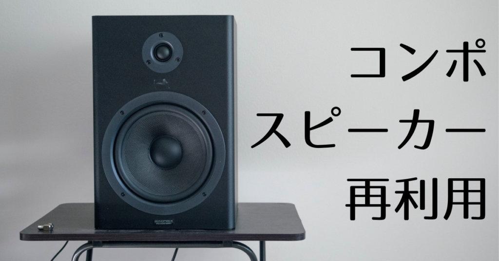 【DJ初心者の疑問】コンポのスピーカーを使って音は鳴らせる?テレビ用に再利用もOK