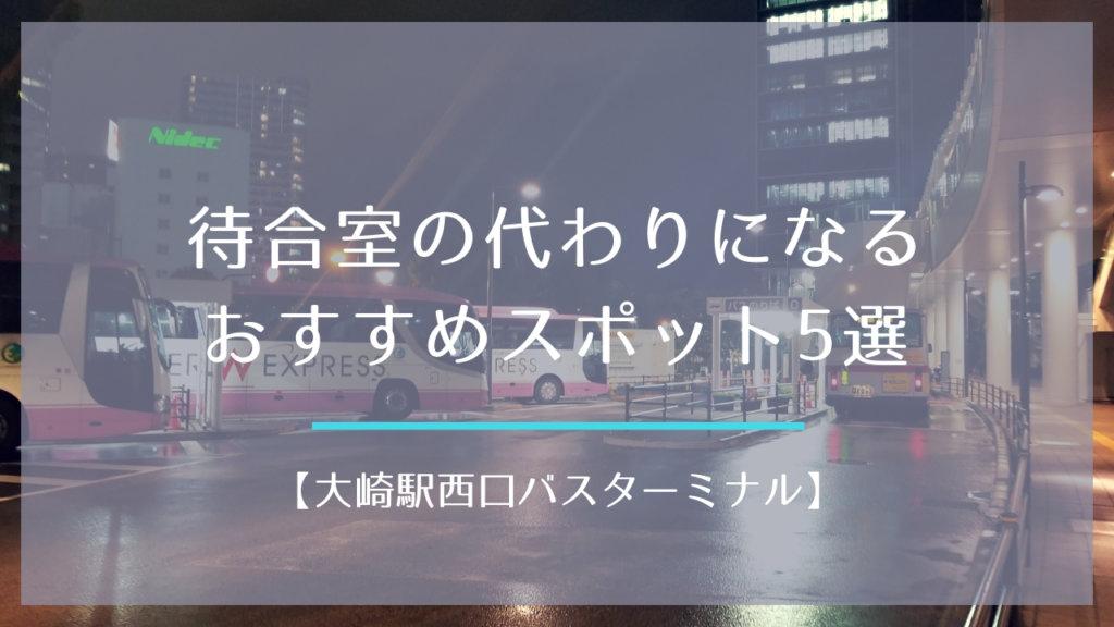 時間帯別!待合室の代わりになるおすすめスポット5選【大崎駅西口バスターミナル】