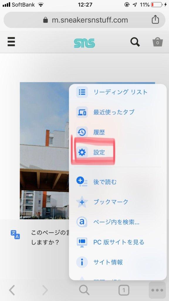 Google ChromeでGoogle翻訳をオンにする方法(iPhone)