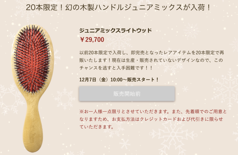 メイソンピアソン公式サイトの特集サイト(クリスマス限定)