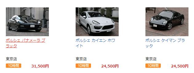 DMMいろいろレンタルなら高級車も借りられる!