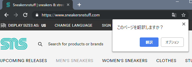 Sneakersnstuffを英語から日本語に翻訳してみる
