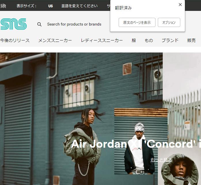 SneakersnstuffをGoogle翻訳で翻訳完了