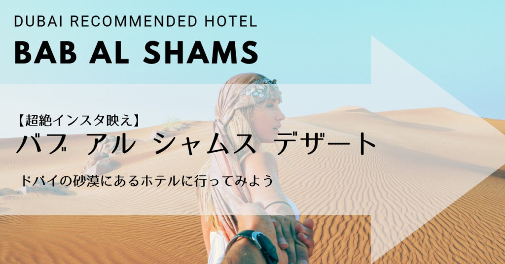 【超絶インスタ映え】バブ アル シャムス デザート!ドバイの砂漠にあるホテルに行ってみよう