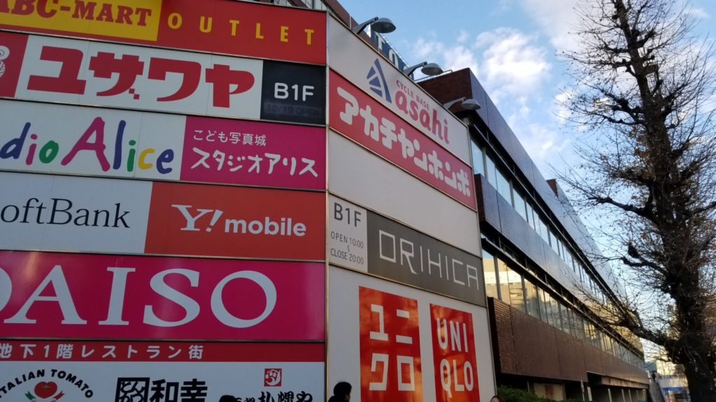 五反田TOCに入居している主なテナント