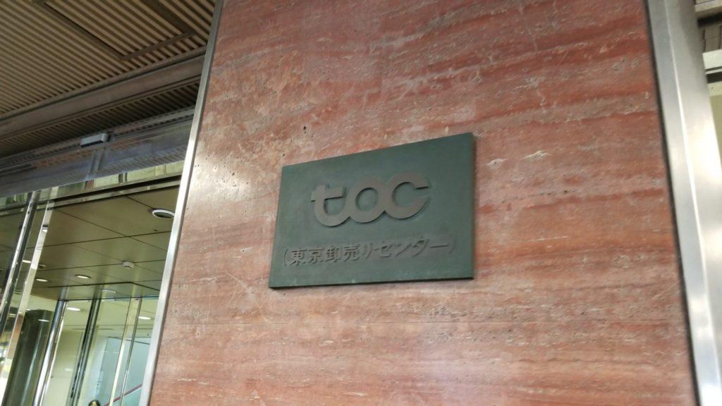 TOCとは東京卸売りセンターの略