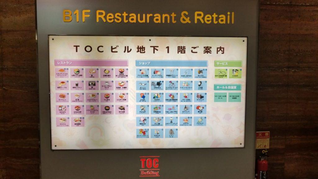 五反田TOCのB1階のレストランと小売店の案内図
