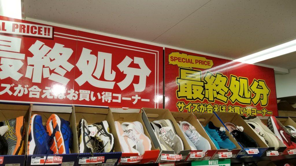 五反田TOCのABCマートアウトレットの見どころは「最終処分コーナー」