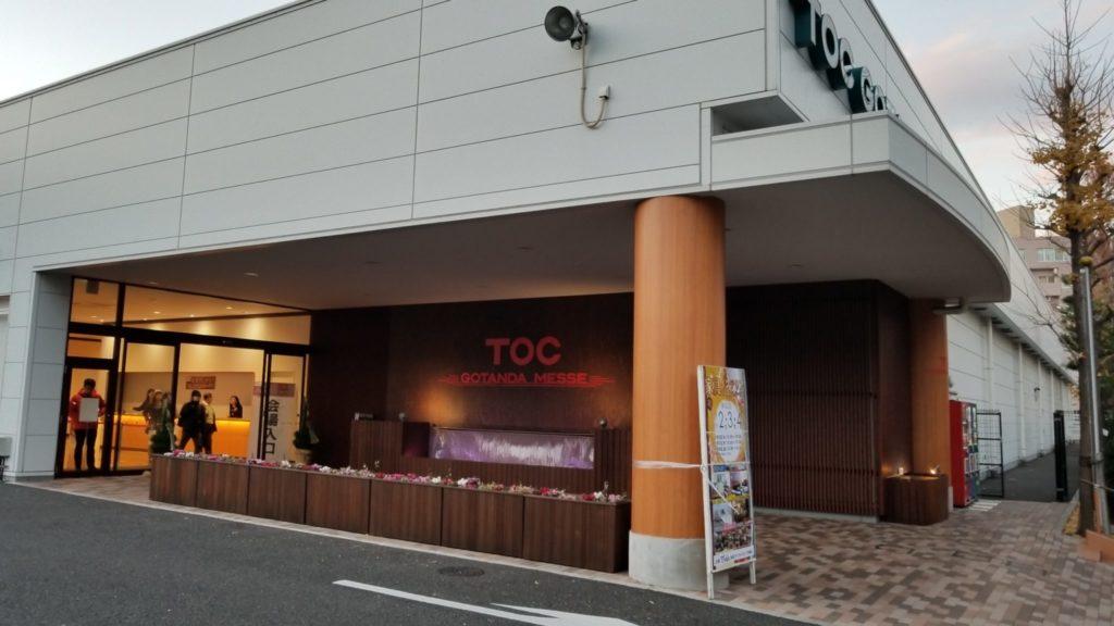 TOC五反田メッセの外観