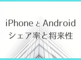 iPhoneとAndroidの将来性があるのはどっち?【シェア率と3つのポイントから考える】
