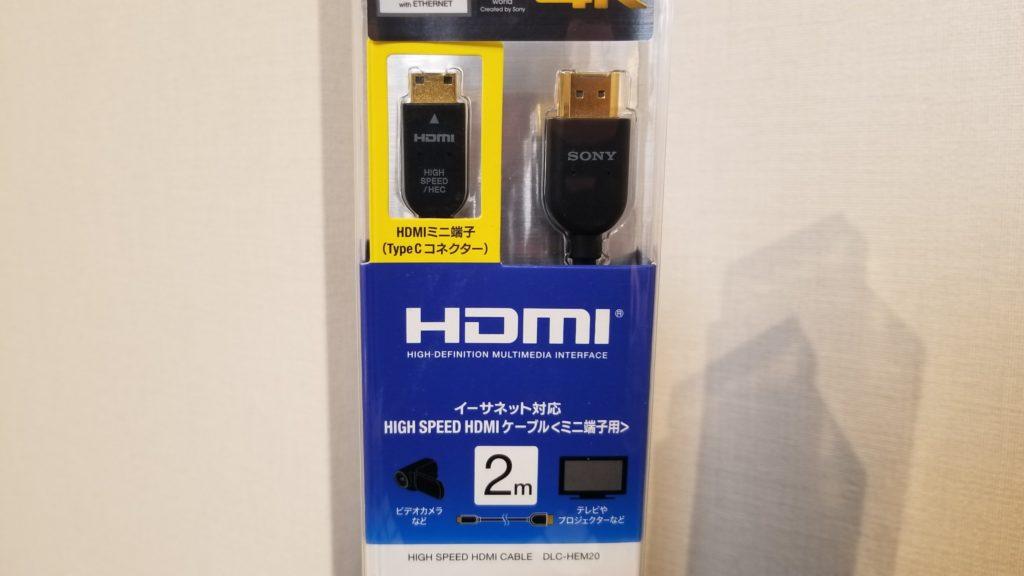 ビデオカメラなどのミニ端子で使うHDMIケーブル