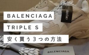 バレンシアガのトリプルS正規品を定価より5万円も安く買う方法【本当は教えたくない!】