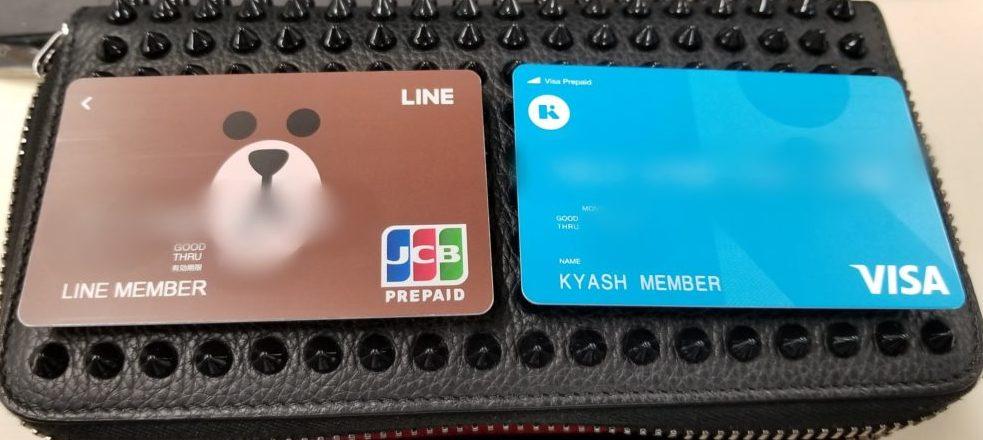 LINE payカード(左)とKyashカード(右)