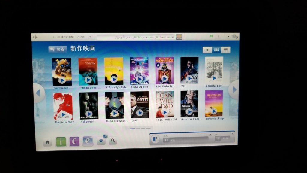 エミレーツ航空で観る「新作映画」の作品