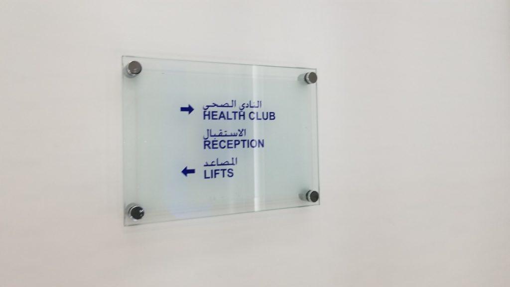 ドバイ国際空港Health Clubの案内板