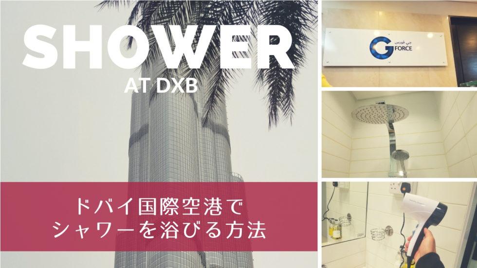 ドバイ国際空港(DXB)でシャワーを浴びる方法【トランジットを快適に】