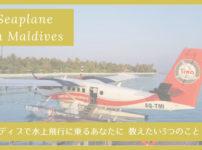 モルディブで水上飛行機に乗るあなたに教えたい!注意点・準備する物・乗るまでの流れを解説