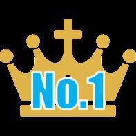 第1位(No.1)