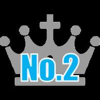 第2位(No.2)