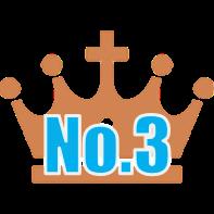 第3位(No.3)