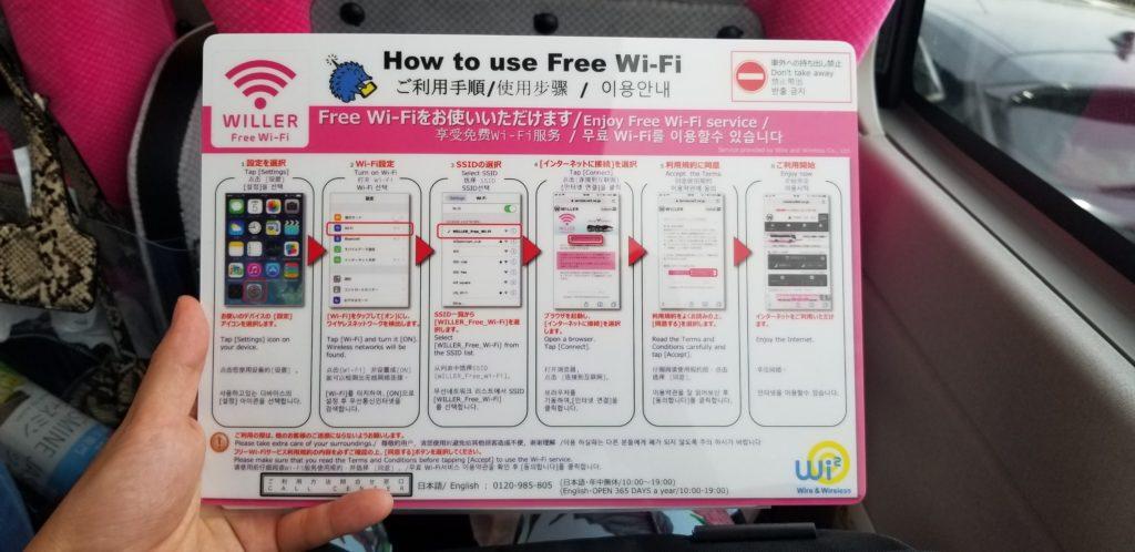 ウィラーの車内で使える無料Wi-Fi