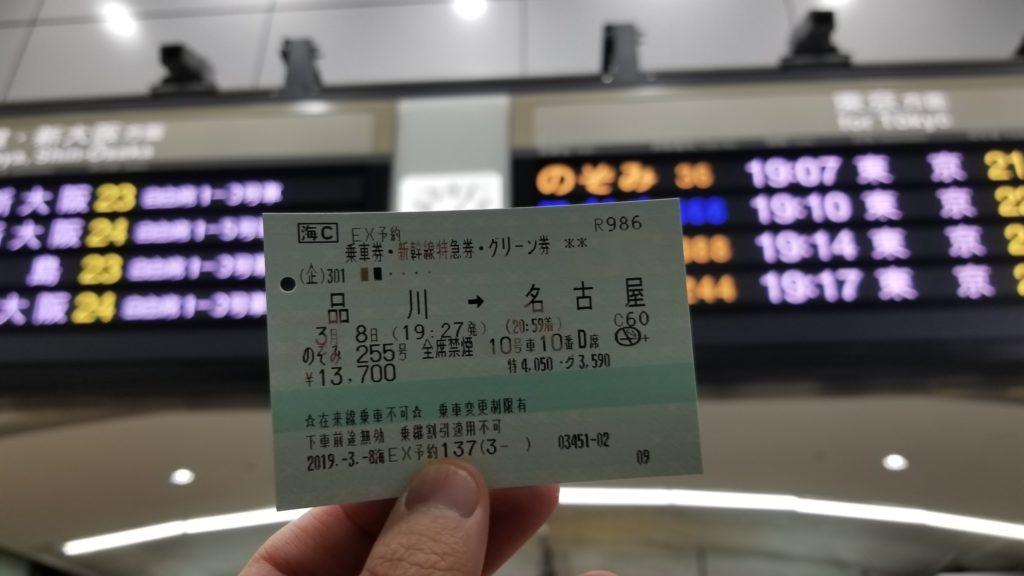 グリーン車で品川→名古屋に移動