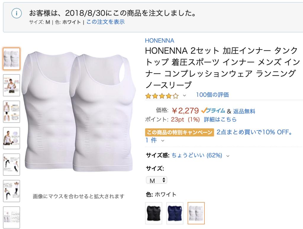 Amazonで買ったタンクトップ型の加圧シャツ