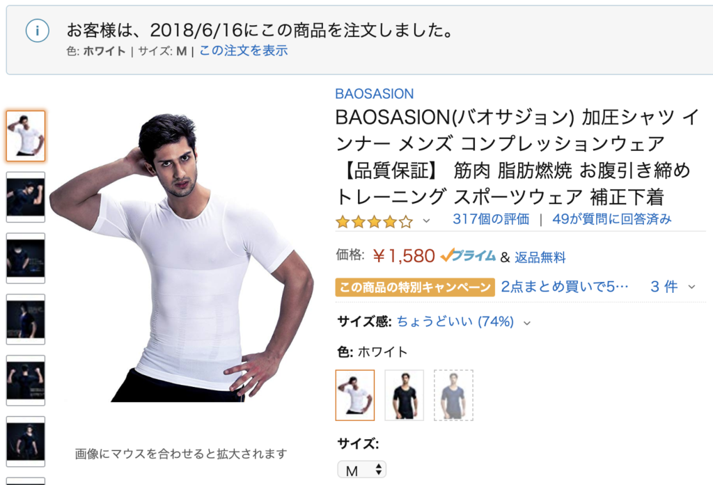Amazonで買った半袖型の加圧シャツ