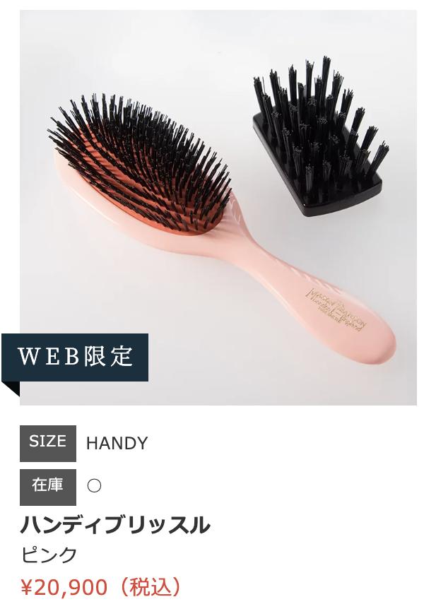 WEB限定で売られているピンク色のメイソンピアソン