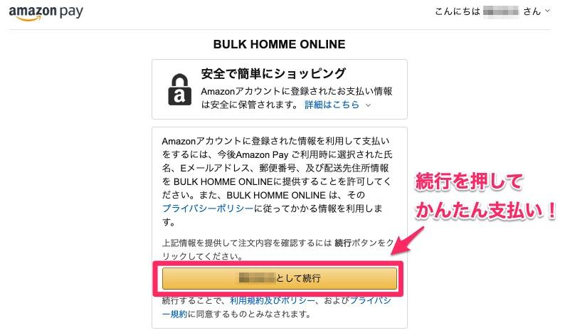 バルクオムはAmazon payに対応!