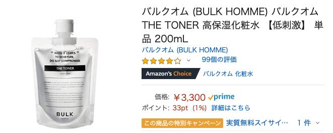 バルクオム「THE TONER」のAmazonカスタマーレビュー