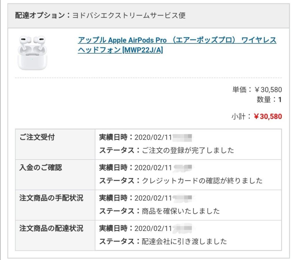 ヨドバシカメラの通販で購入(AirPods Pro)