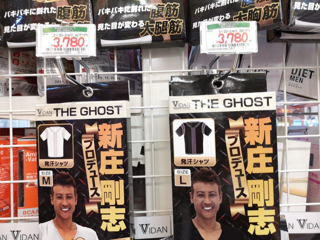 新庄剛志とのコラボ加圧シャツ「THE GHOST」