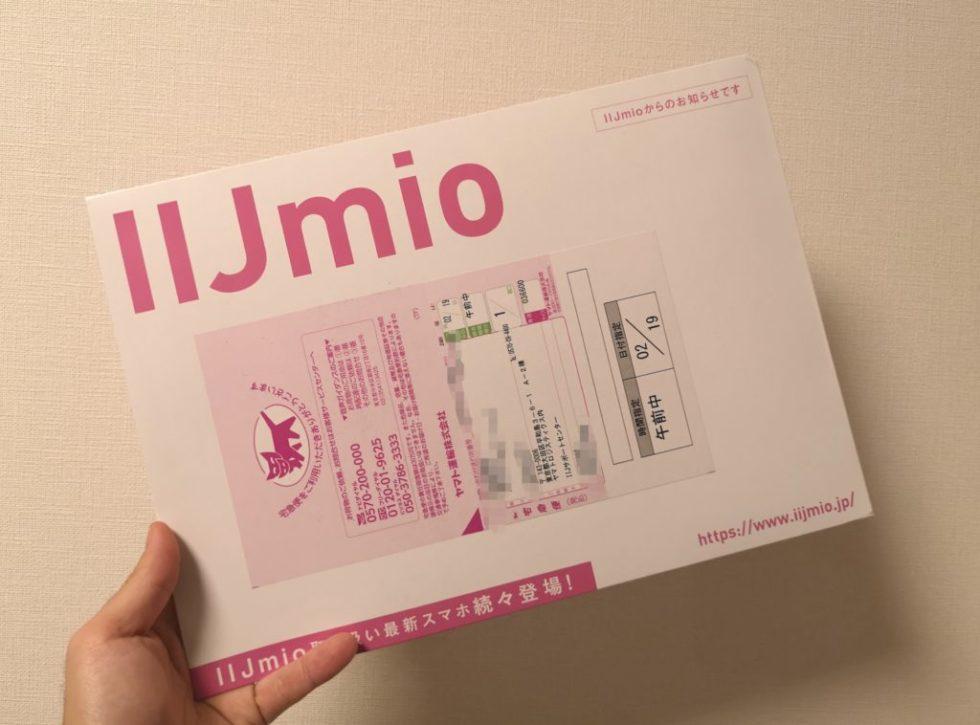 IIJmioにネットで申し込んでSIMを受け取りました