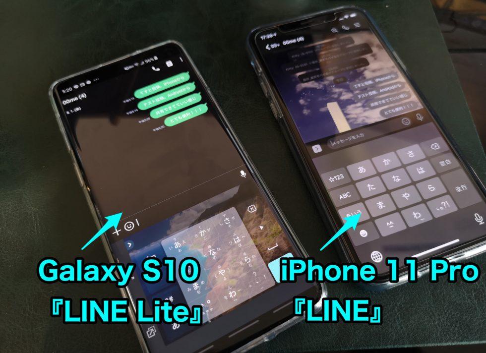 2台の複数スマートフォンでLINEアカウントを共有