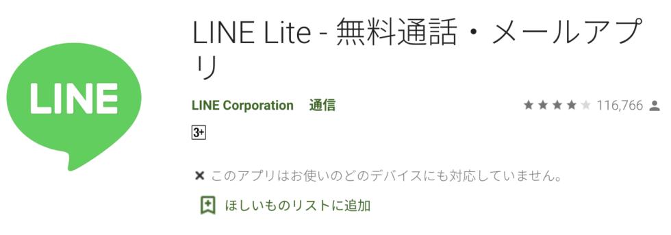 Google Playストアにある「LINE Lite」