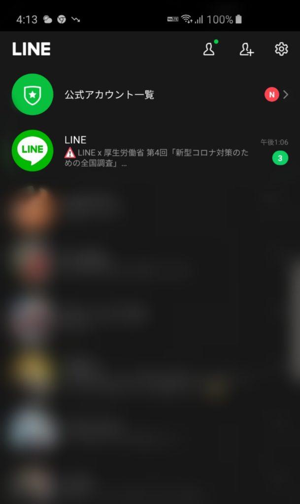LINE Liteの操作画面・インターフェース