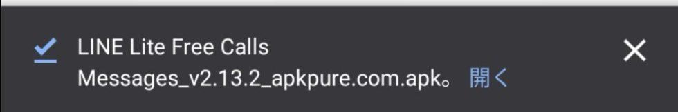 LINE LiteのAPKファイルを開く