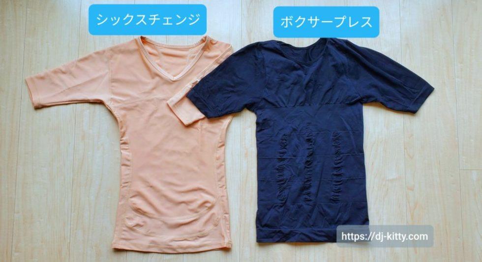 【人気加圧シャツ】シックスチェンジとボクサープレス