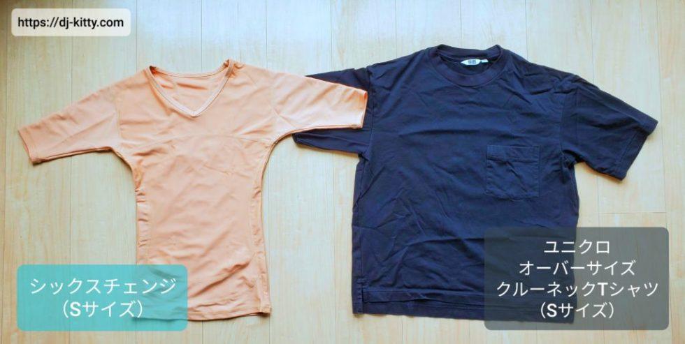 【サイズ比較】シックスチェンジとユニクロのTシャツ