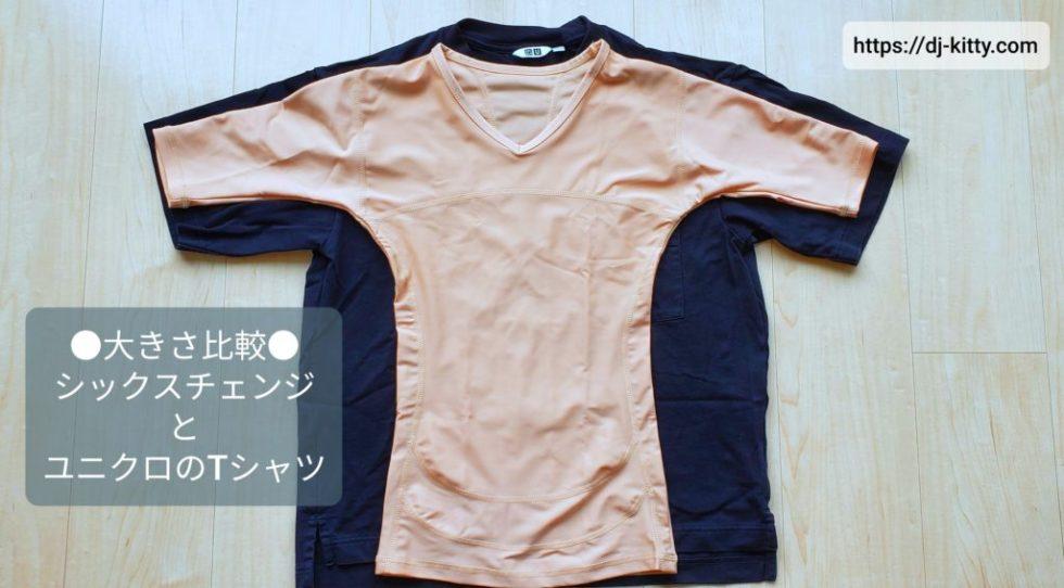 【サイズ比較】シックスチェンジとユニクロのTシャツ②