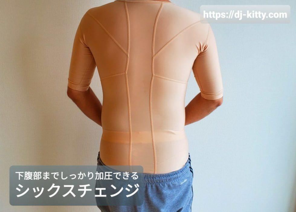 下腹部までしっかり加圧できるのがシックスチェンジ