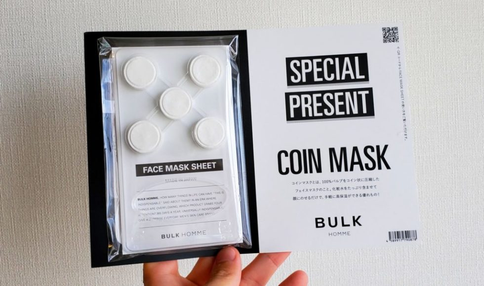 スペシャルプレゼントでもらった「FACE MASK SHEET」