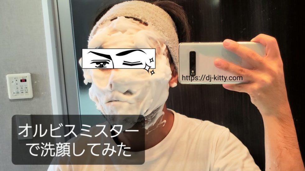 オルビスミスターの洗顔料で洗顔してみた