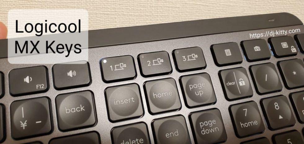 Logicool MX Keysの接続切り替えボタン