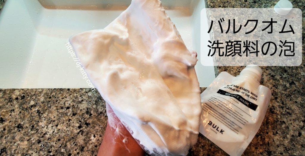 バルクオム 洗顔料の泡
